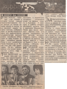 Russian newspaper 6.2.91