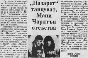 Rockboulevard, Bulgaria 23.12.91