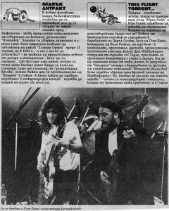 Rhythm, Bulgaria 27.1.93