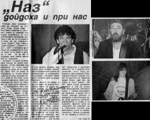Rockboulevard, Bulgaria 8.2.93