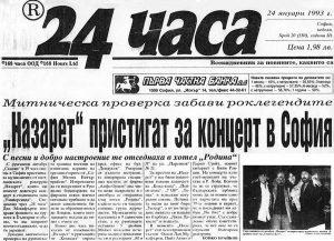 24 Hours, Bulgaria 24.1.93